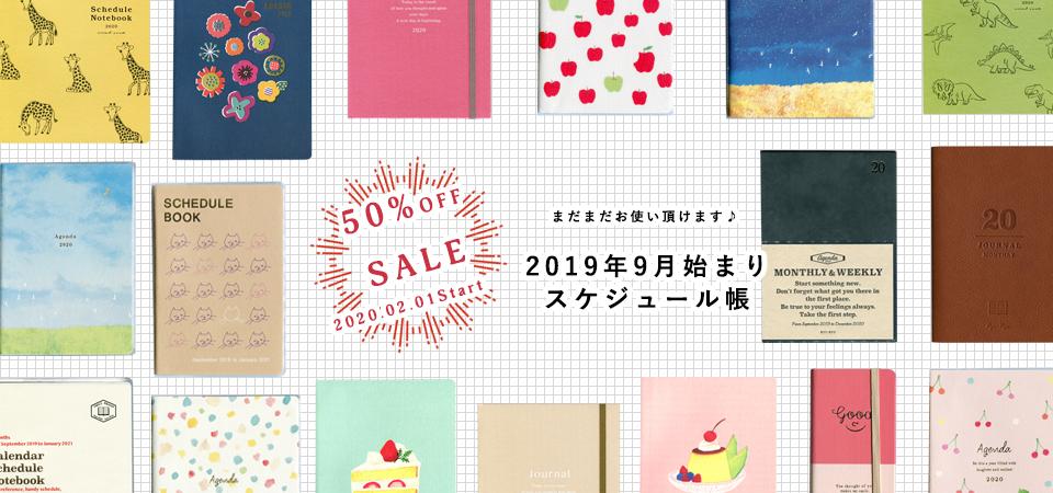 9月はじまりスケジュール帳SALE