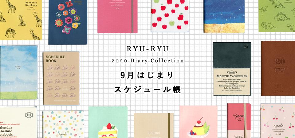 RYU-RYU2020年スケジュール帳