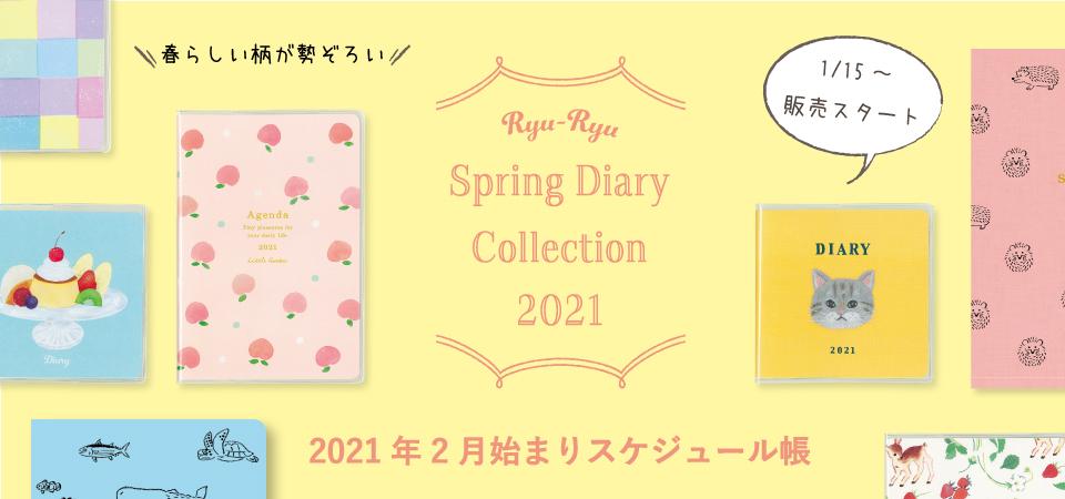 RYU-RYU2021年2月始まりスケジュール帳