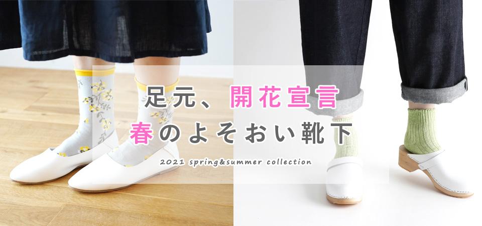 2021SS靴下