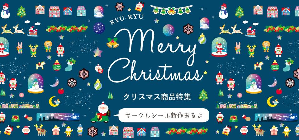 クリスマス商品特集