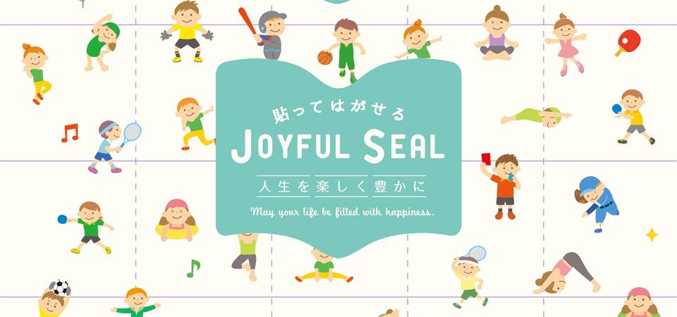 ジョイフルシール【ステーショナリーメーカーリュリュの公式通販サイト】