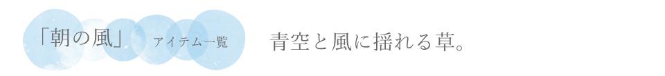 空シリーズ_朝の風