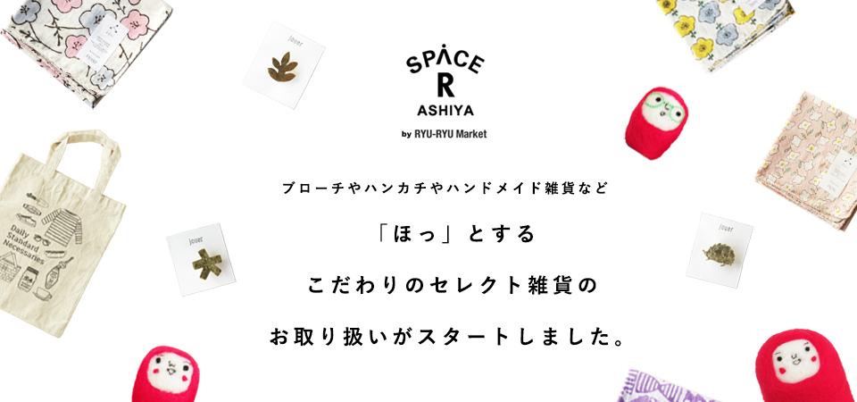 スペースR雑貨特集【ステーショナリーメーカーリュリュの公式通販サイト】